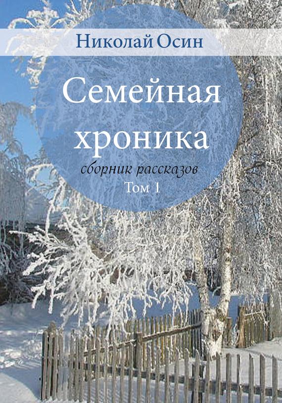 Николай Осин бесплатно