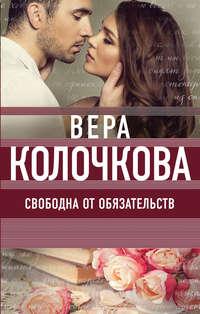 Вера Колочкова - Свободна от обязательств