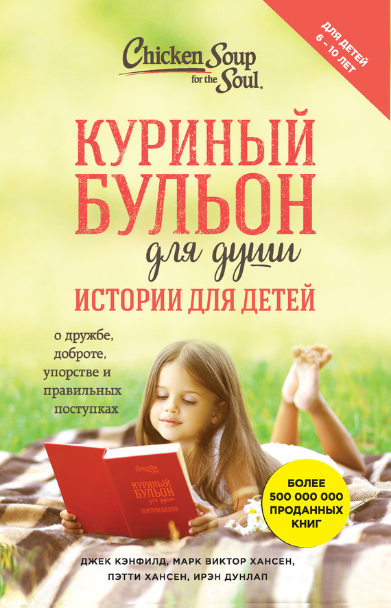 Обложка книги Куриный бульон для души. Истории для детей, автор Джек Кэнфилд