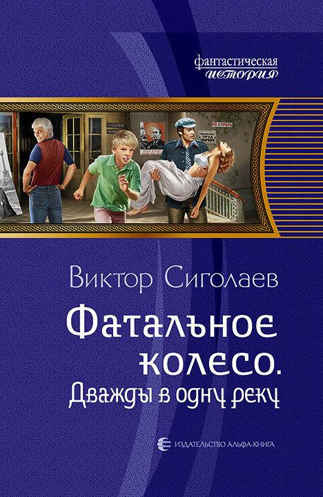 Виктор Сиголаев бесплатно
