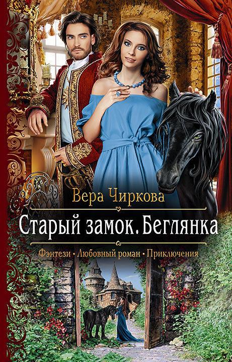 Обложка книги Старый замок. Беглянка, автор Вера Чиркова
