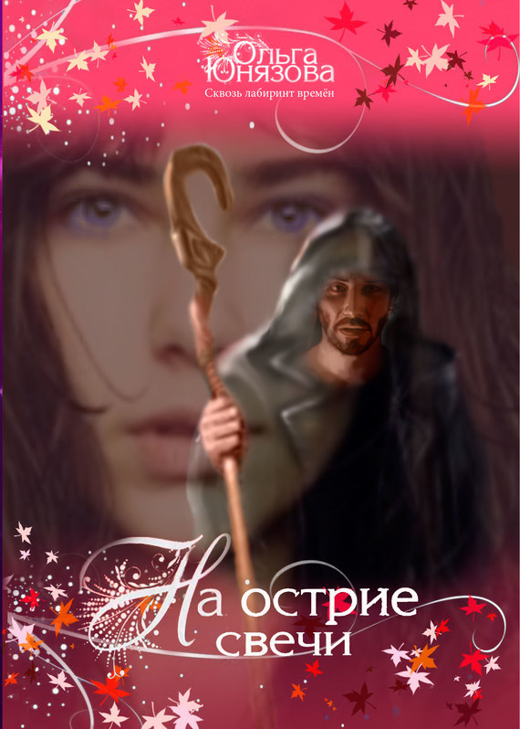 Ольга Юнязова бесплатно