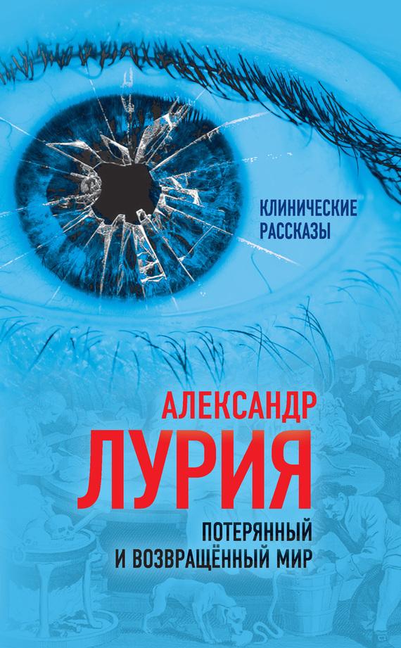 Обложка книги Потерянный и возвращенный мир. История одного ранения (сборник), автор Александр Лурия