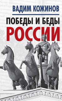 Вадим Кожинов - Победы и беды России