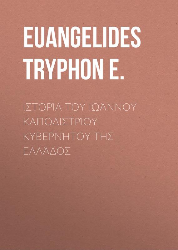Обложка книги ??????? ??? ??????? ???????????? ?????????? ??? ???????, автор Euangelides Tryphon E.