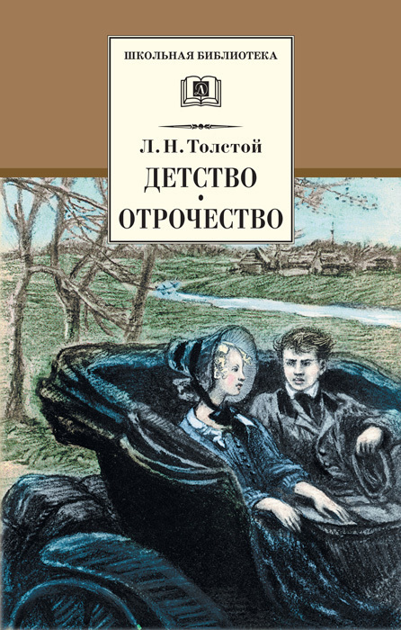 Лев Толстой Детство. Отрочество (сборник) детство лидера