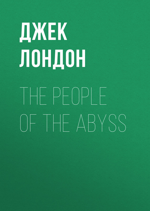 Джек Лондон The People of the Abyss