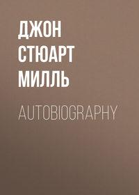 Джон Стюарт Милль - Autobiography