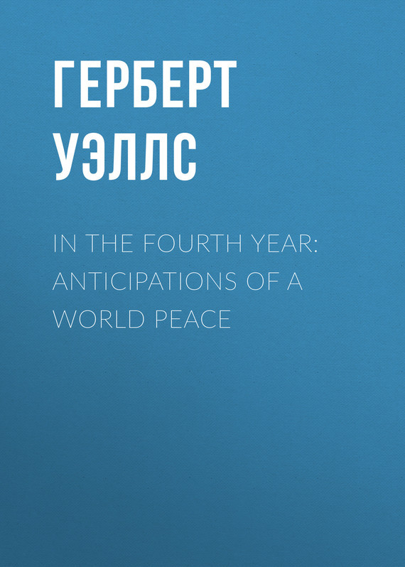 Герберт Джордж Уэллс In the Fourth Year: Anticipations of a World Peace все цены