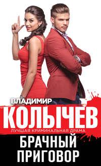 Владимир Колычев - Брачный приговор