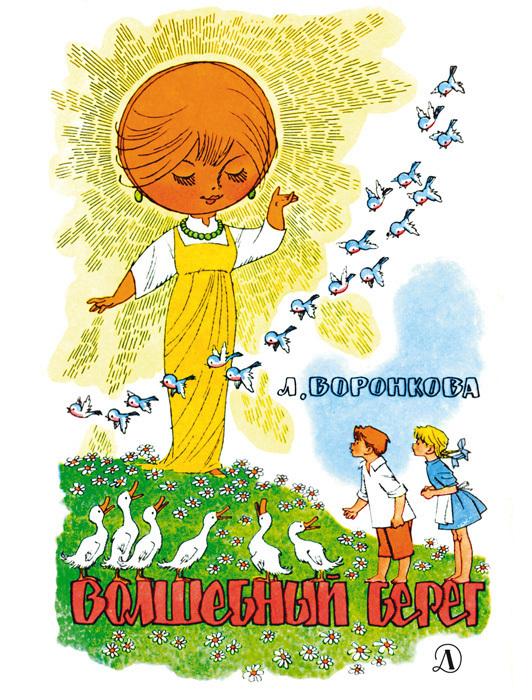 Любовь Воронкова бесплатно