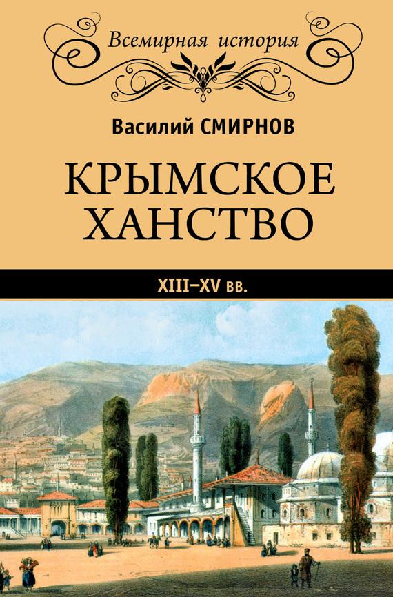 В. Д. Смирнов Крымское ханство XIII–XV вв. крымское мыло в одессе