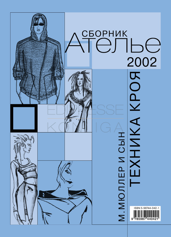 Сборник Сборник «Ателье – 2002». М.Мюллер и сын. Техника кроя отсутствует ателье 11 2017