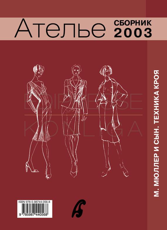 Сборник Сборник «Ателье – 2003». М.Мюллер и сын. Техника кроя отсутствует ателье 11 2017