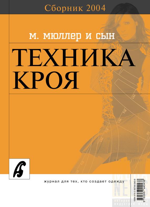 Сборник Сборник «Ателье – 2004». М.Мюллер и сын. Техника кроя