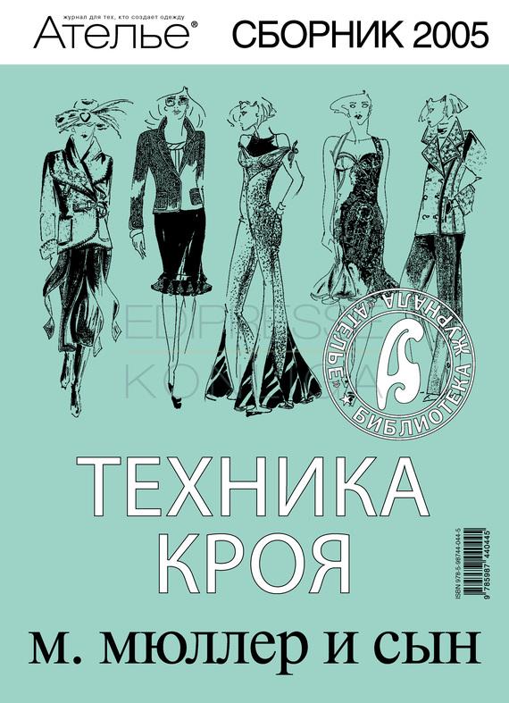 Сборник Сборник «Ателье – 2005». М.Мюллер и сын. Техника кроя книги феникс модели женской одежды конструирование моделирование технология