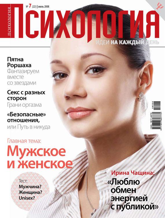 Отсутствует Наша психология №06/2008 маркетинг girl роман о том как построить любовь и преуспевающий бизнес