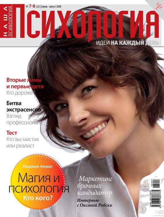 Отсутствует Наша психология №07-08/2008 маркетинг girl роман о том как построить любовь и преуспевающий бизнес