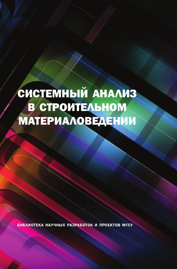 Ю. М. Баженов Системный анализ в строительном материаловедении хасянова с ю кредитный анализ в коммерческом банке