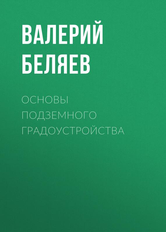 Валерий Беляев Основы подземного градоустройства парогенератор для отогрева подземного водопровода