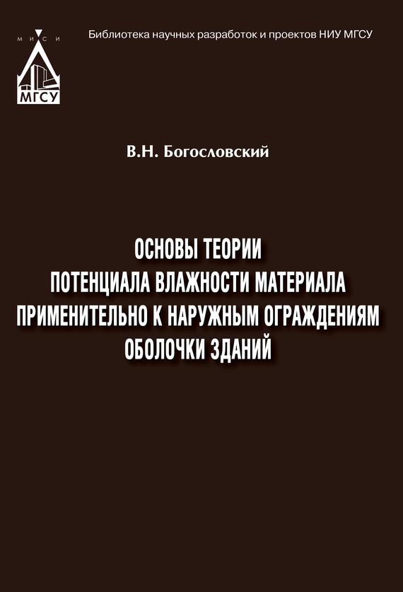 Вячеслав Богословский бесплатно