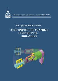 Анатолий Дроздов - Электрические ударные гайковёрты. Динамика