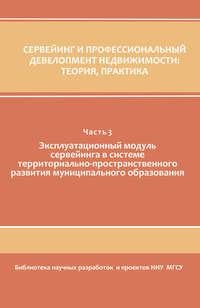 Коллектив авторов - Сервейинг и профессиональный девелопмент недвижимости. Часть 3