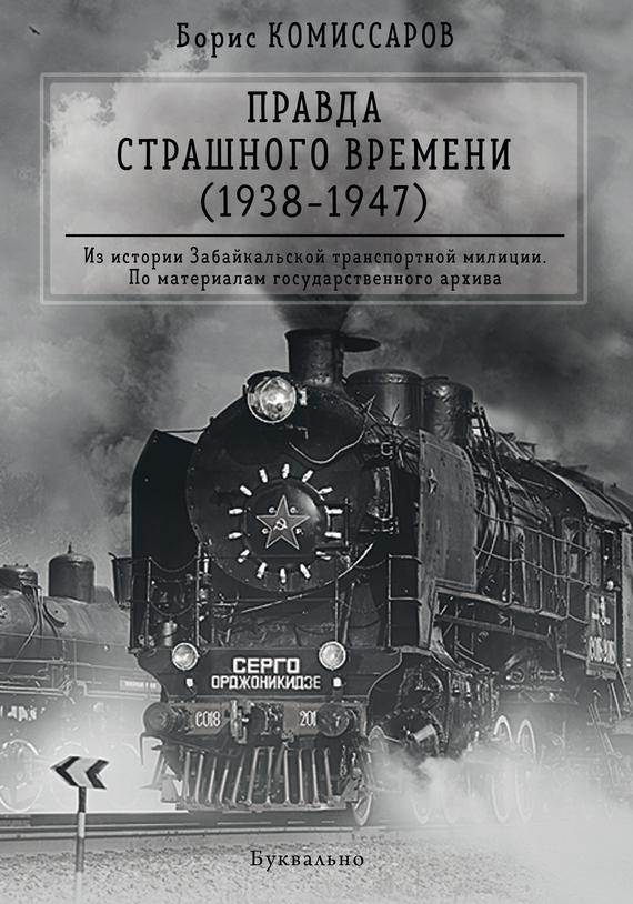 Борис Комиссаров Правда страшного времени (1938-1947)
