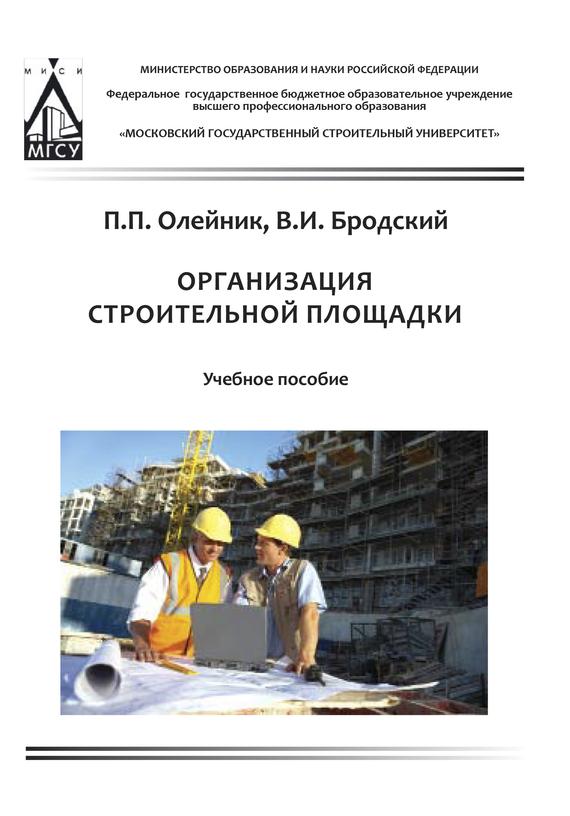 П. П. Олейник Организация строительной площадки