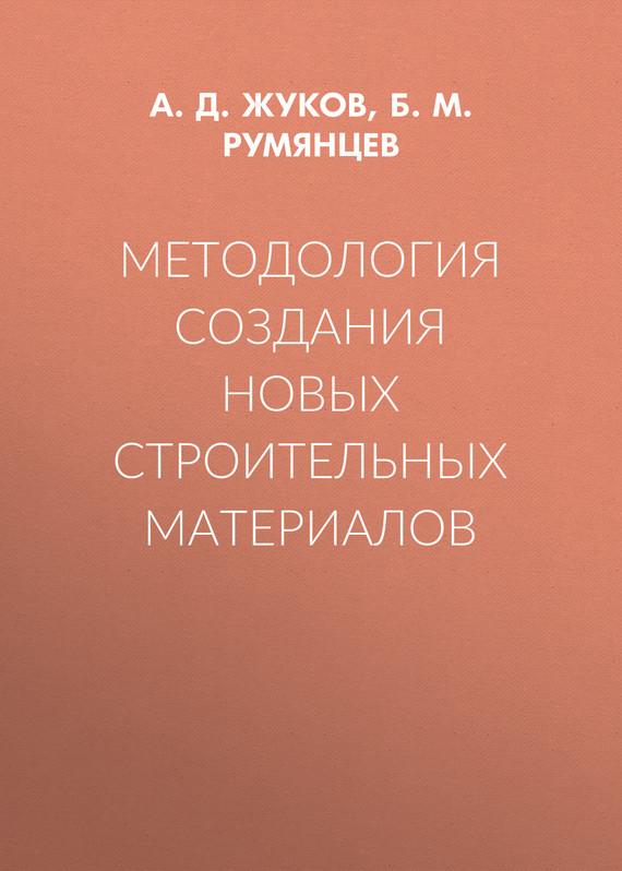 А. Д. Жуков Методология создания новых строительных материалов потолочная люстра lumion 3060 5c