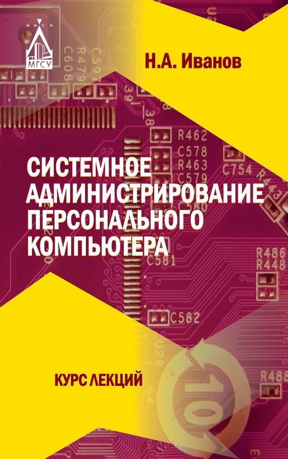 Николай Александрович Иванов Системное администрирование персонального компьютера