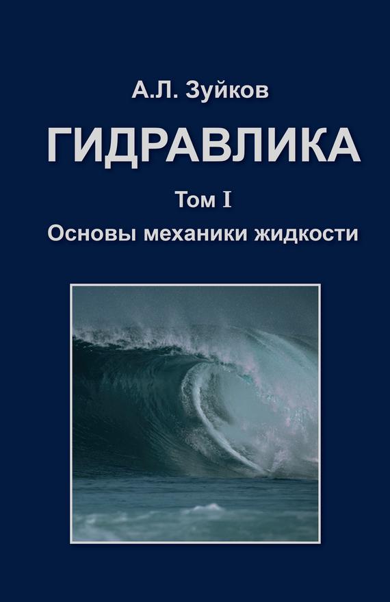 А. Л. Зуйков Гидравлика. Том 1. Основы механики жидкости