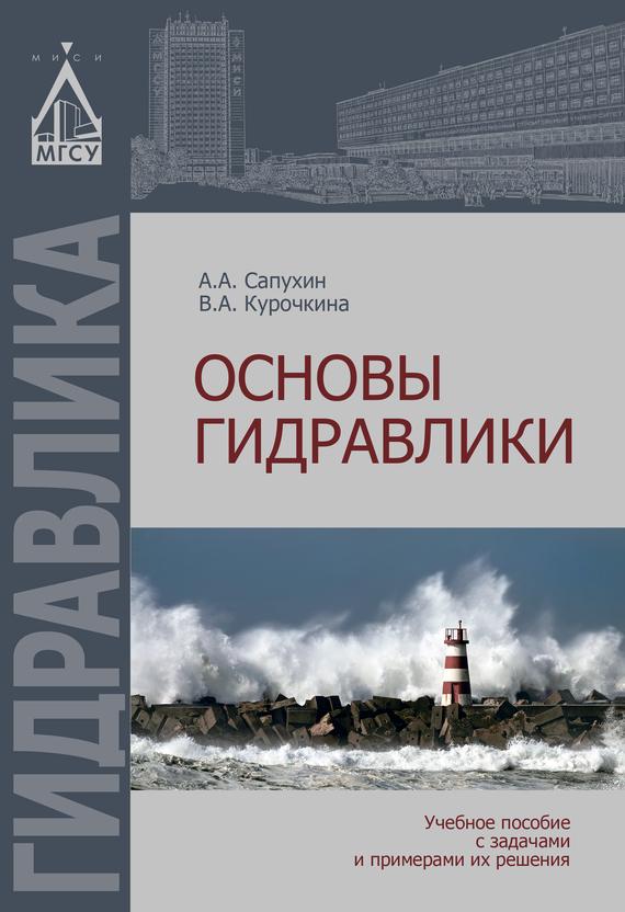Валентина Курочкина Основы гидравлики