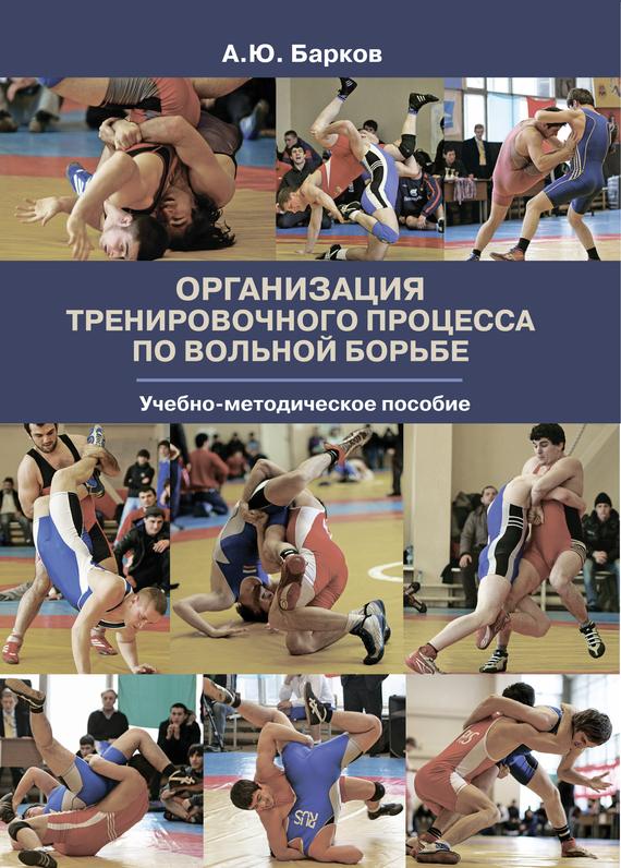 Организация тренировочного процесса по вольной борьбе