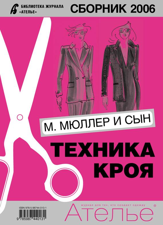 Сборник Сборник «Ателье – 2006». М.Мюллер и сын. Техника кроя