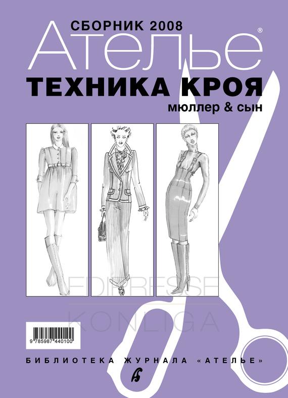 Сборник Сборник «Ателье – 2008». М.Мюллер и сын. Техника кроя юбки