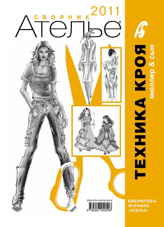 Сборник Сборник «Ателье – 2011». М.Мюллер и сын. Техника кроя платья для девочек
