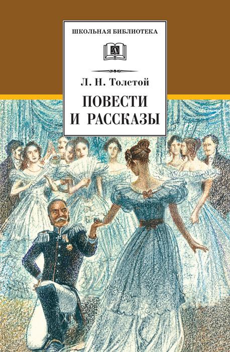 Лев Толстой Повести и рассказы лев толстой крейцерова соната