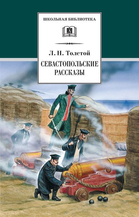 Лев Толстой Севастопольские рассказы лев толстой война и мир тома 1 и 2 в сокращении