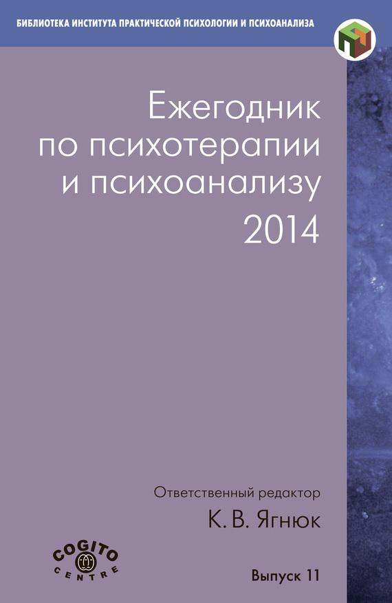 Коллектив авторов Ежегодник по психотерапии и психоанализу. 2014 сатир в коммуникация в психотерапии