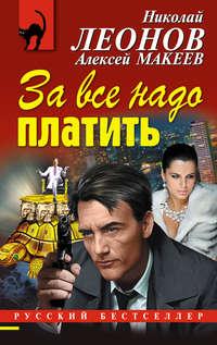 Николай Леонов - За все надо платить