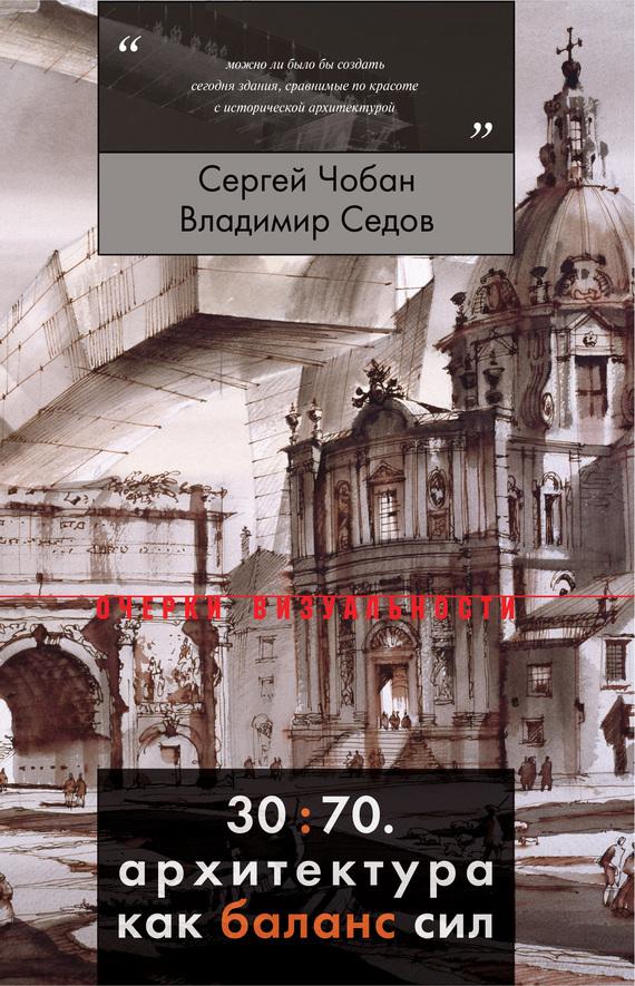 Владимир Седов 30:70. Архитектура как баланс сил zipbaits khamsin sr 70 sp в санкт петербурге