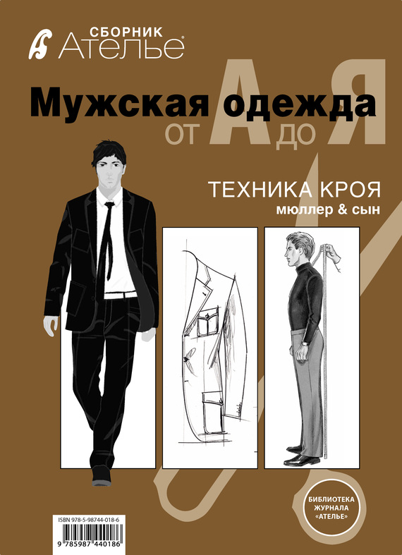 Сборник Сборник «Ателье. Мужская одежда от А до Я». Техника кроя «М.Мюллер и сын» мужская одежда