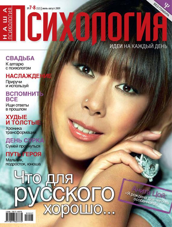 Отсутствует Наша психология №07-08/2009 маркетинг girl роман о том как построить любовь и преуспевающий бизнес