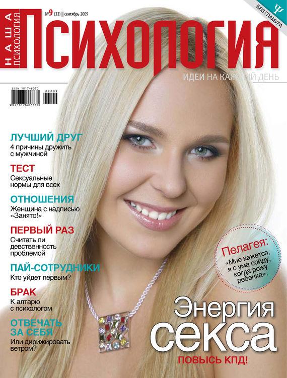 Отсутствует Наша психология №09/2009 как подписаться или купить журнал родноверие
