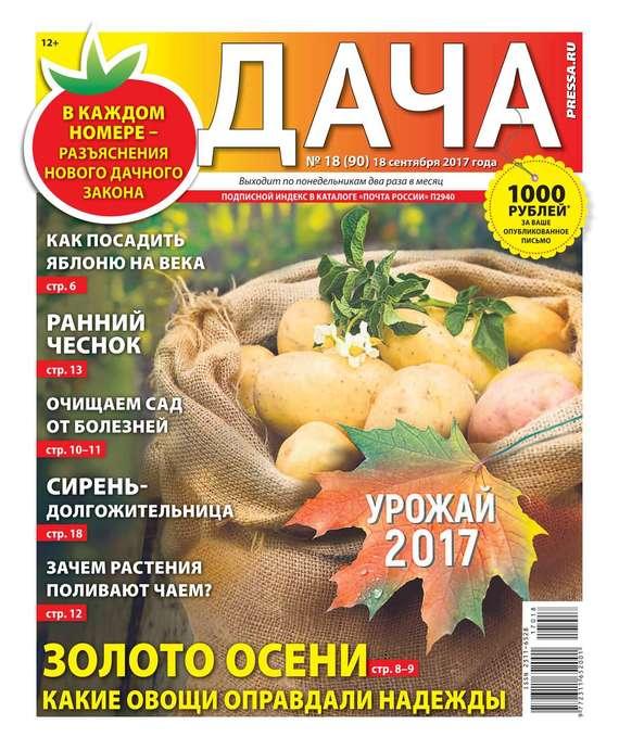 Редакция газеты Дача Pressa.ru Дача Pressa.ru 18-2017 дача и сад