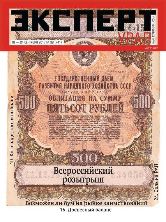 Эксперт Урал 38-2017