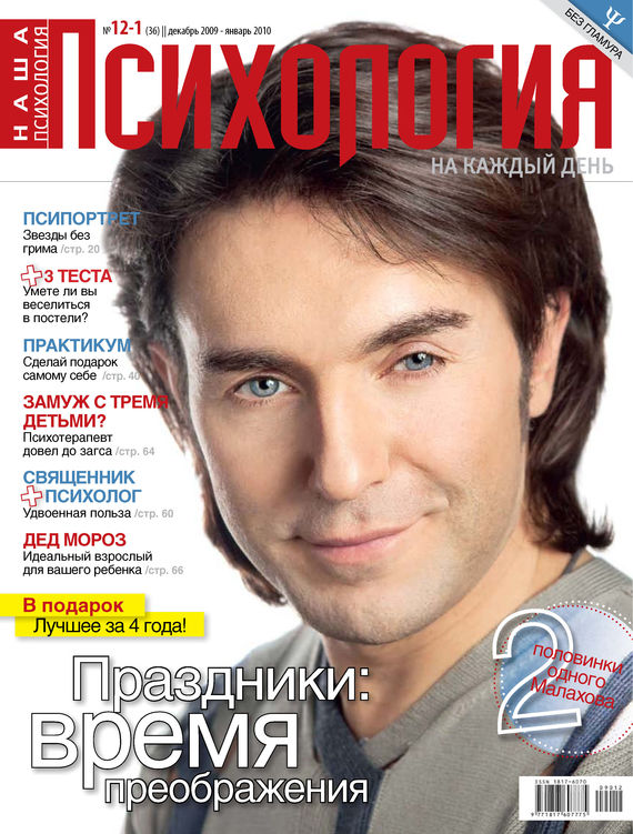 Наша психология №12/2009 – 01/2010