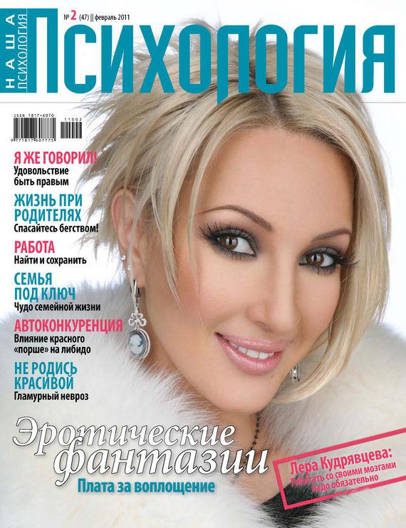 Отсутствует Наша психология №02/2011 маркетинг girl роман о том как построить любовь и преуспевающий бизнес