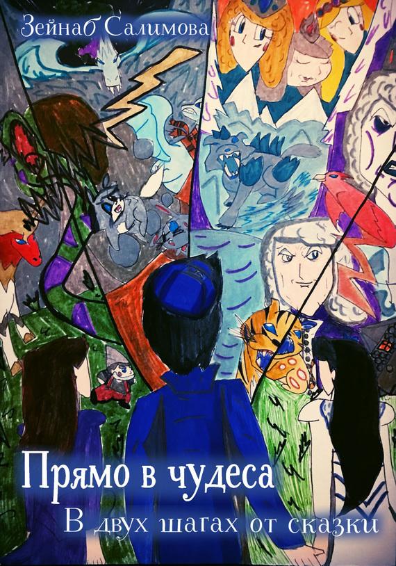 Зейнаб Салимова - Прямо в чудеса. В двух шагах от сказки